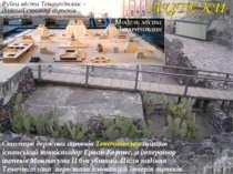 Руїни міста Теночтітлан – давньої столиці ацтеків Модель міста Теночтітлан Ст...