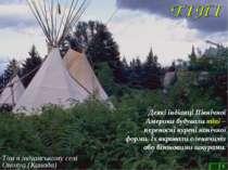 Тіпі в індіанському селі Онохуа (Канада) 3 Деякі індіанці Північної Америки б...
