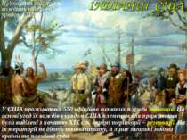 Підписання угоди між вождями індіанців та урядом США У США проживають 550 офі...