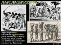 Афроамериканці є нащадками африканських рабів, завезених у Північну Америку у...