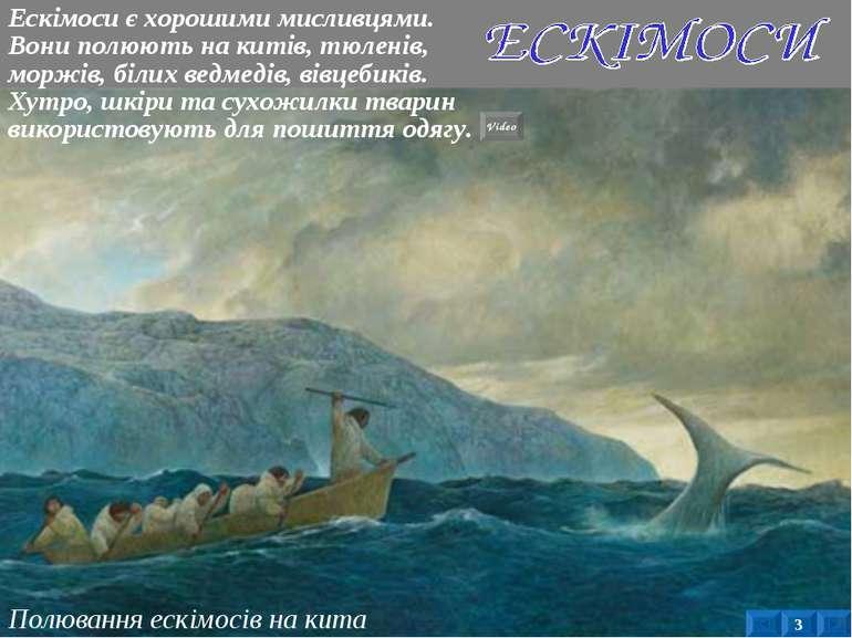 Полювання ескімосів на кита 3 Ескімоси є хорошими мисливцями. Вони полюють на...