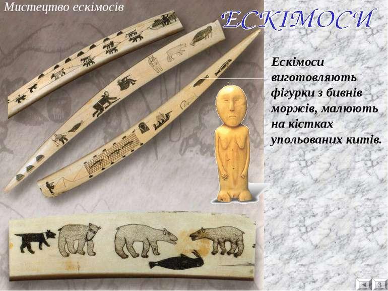 Мистецтво ескімосів 3 Ескімоси виготовляють фігурки з бивнів моржів, малюють ...