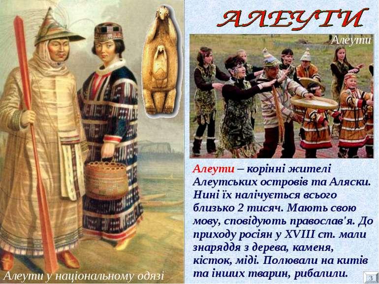 Алеути у національному одязі Алеути Алеути – корінні жителі Алеутських остров...