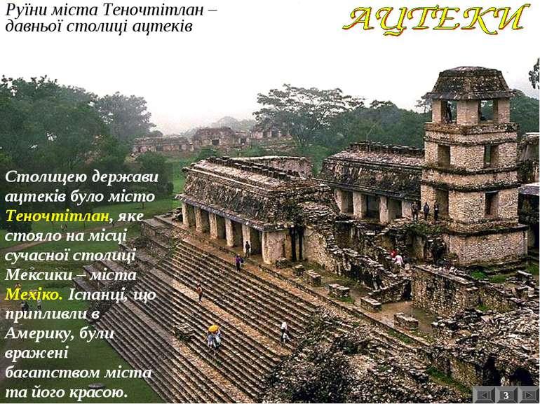 Руїни міста Теночтітлан – давньої столиці ацтеків 3 Столицею держави ацтеків ...