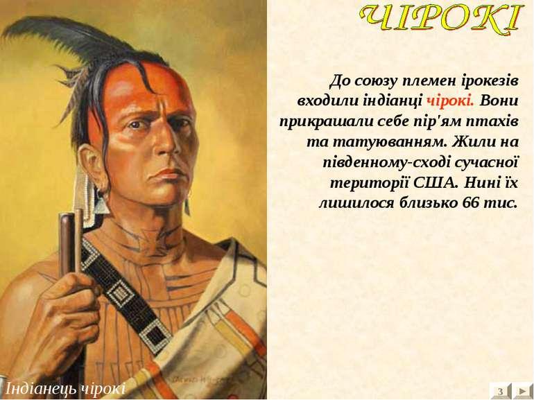 Індіанець чірокі До союзу племен ірокезів входили індіанці чірокі. Вони прикр...