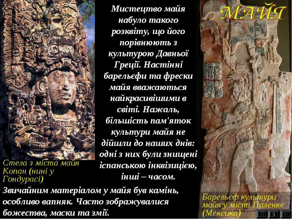 Барельєф культури майя у місті Паленке (Мексика) Стела з міста майя Копан (ни...
