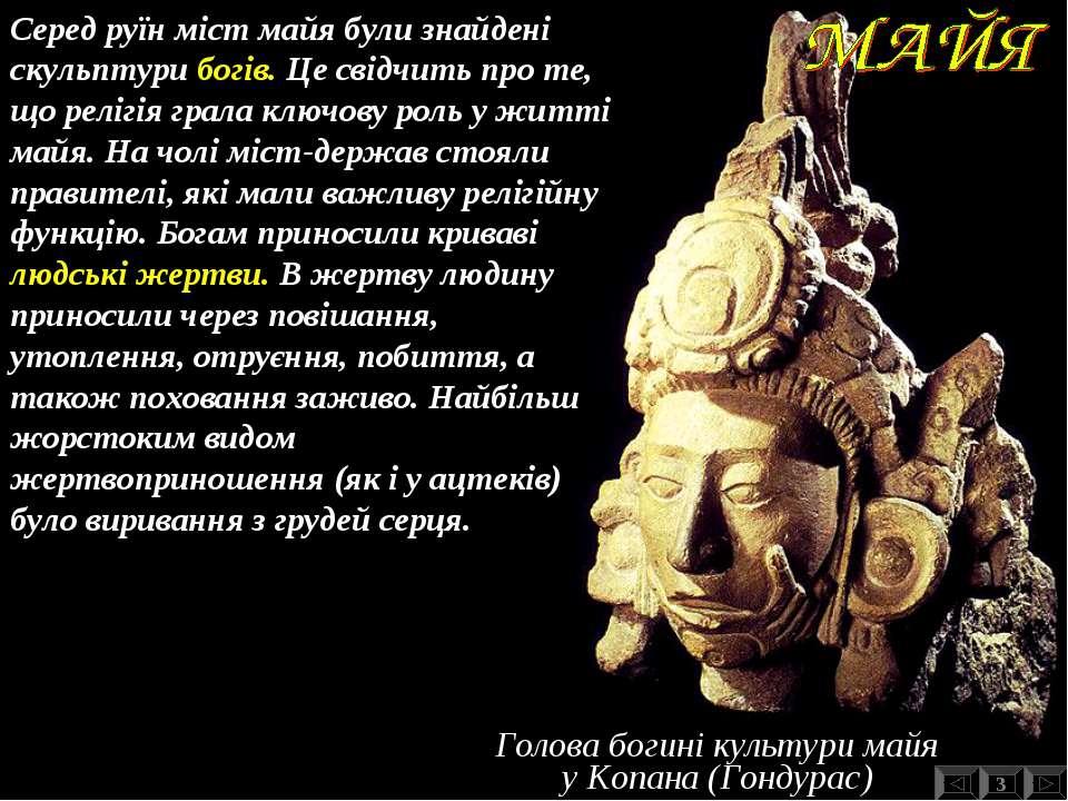 Голова богині культури майя у Копана (Гондурас) 3 Серед руїн міст майя були з...