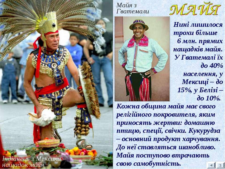 Індіанець з Мексики – нащадок майя Майя з Гватемали Нині лишилося трохи більш...