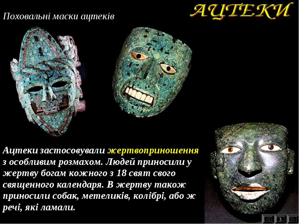 Поховальні маски ацтеків 3 Ацтеки застосовували жертвоприношення з особливим ...