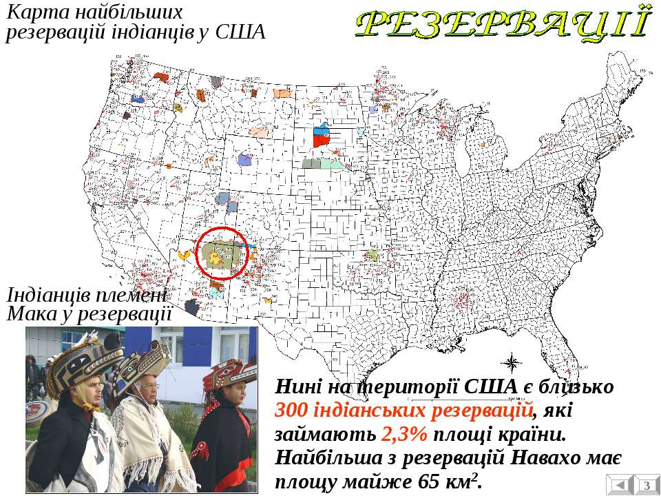 Карта найбільших резервацій індіанців у США Індіанців племені Мака у резервац...