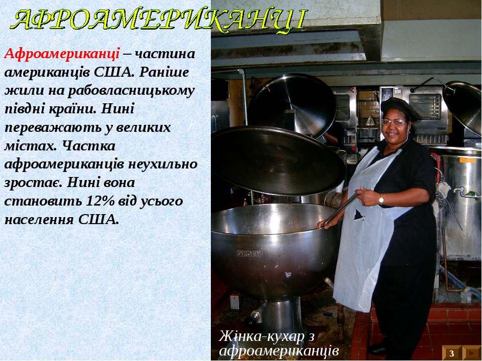 Жінка-кухар з афроамериканців 3 Афроамериканці – частина американців США. Ран...