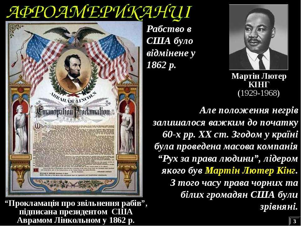 """""""Прокламація про звільнення рабів"""", підписана президентом США Аврамом Лінколь..."""
