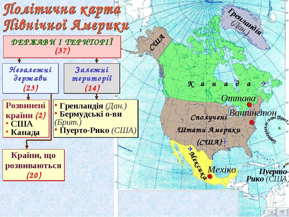Залежні території (14) Незалежні держави (23) Гренландія (Дан.) Бермудські о-...