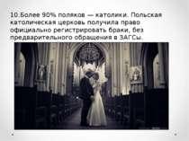 10.Более 90% поляков — католики. Польская католическая церковь получила право...