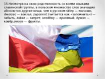 15.Несмотря на свою родственность со всеми языками славянской группы, в польс...