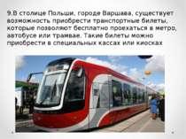 9.В столице Польши, городе Варшава, существует возможность приобрести транспо...