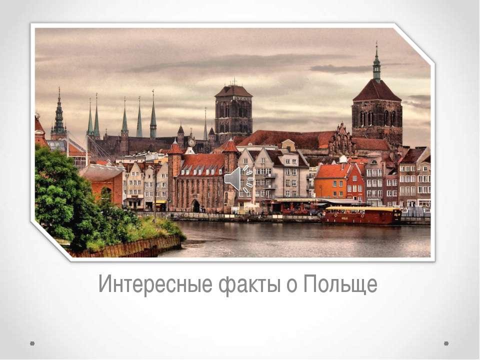 Интересные факты о Польще