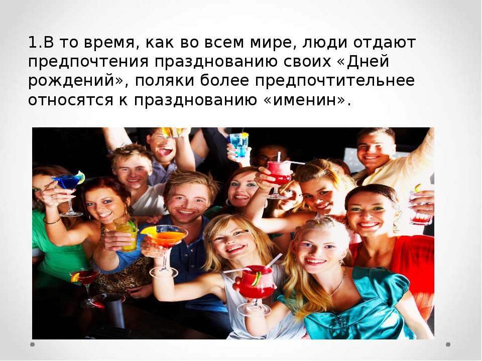 1.В то время, как во всем мире, люди отдают предпочтения празднованию своих «...