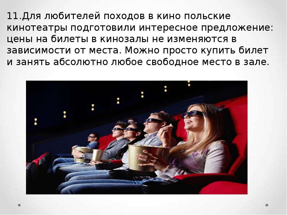 11.Для любителей походов в кино польские кинотеатры подготовили интересное пр...