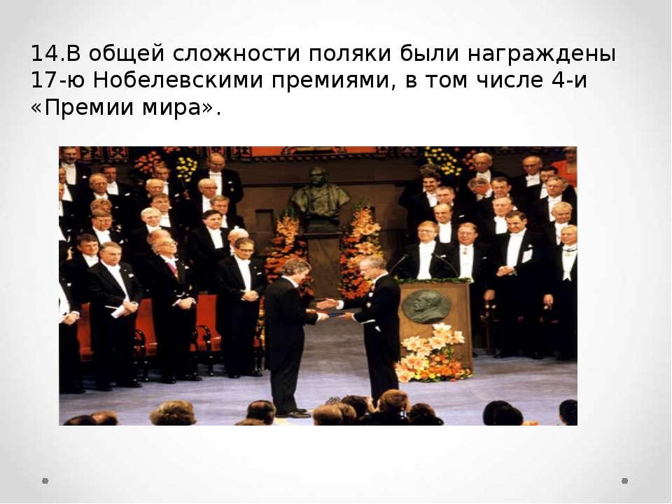 14.В общей сложности поляки были награждены 17-ю Нобелевскими премиями, в том...