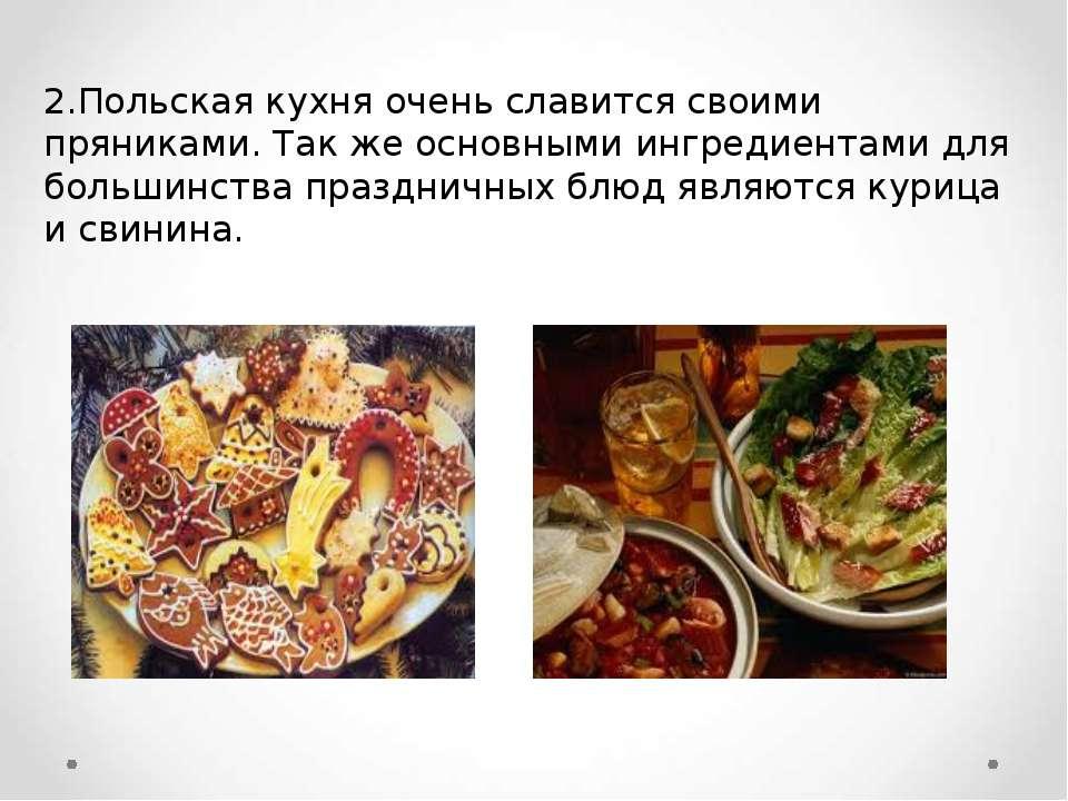 2.Польская кухня очень славится своими пряниками. Так же основными ингредиент...
