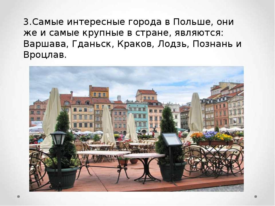 3.Самые интересные города в Польше, они же и самые крупные в стране, являются...