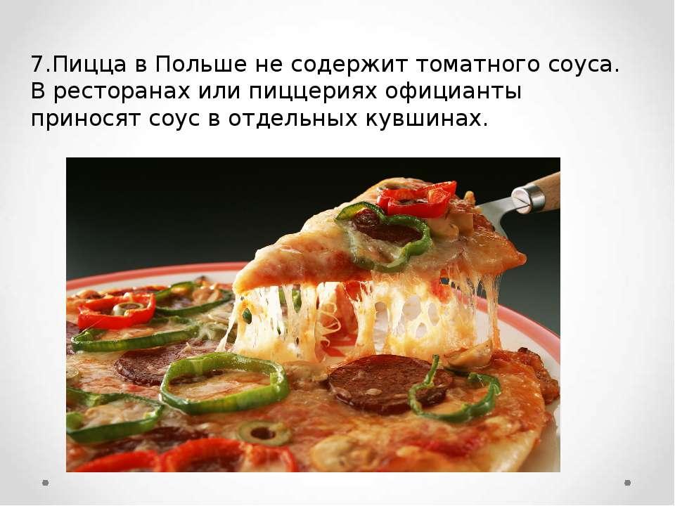 7.Пицца в Польше не содержит томатного соуса. В ресторанах или пиццериях офиц...