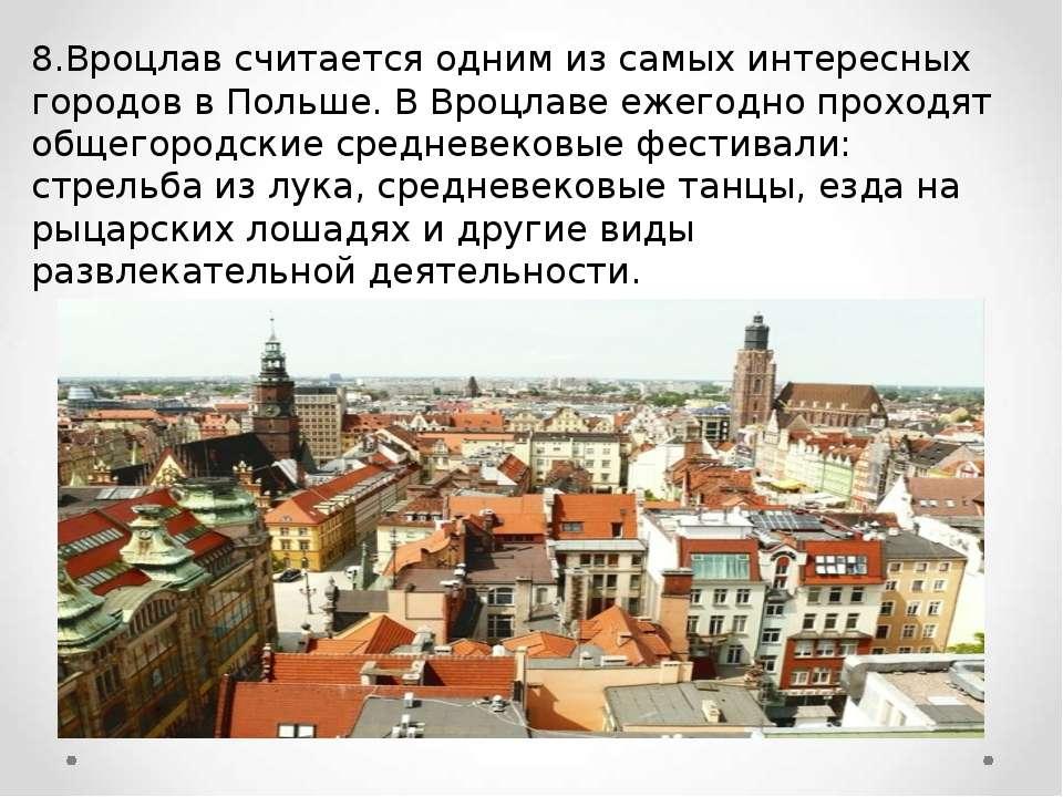 8.Вроцлав считается одним из самых интересных городов в Польше. В Вроцлаве еж...