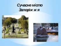Сучасне місто Запоріжжя