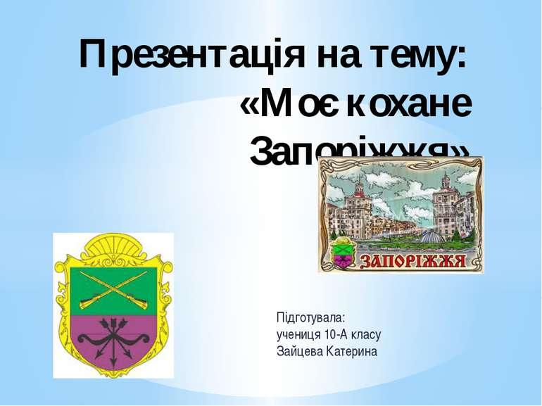 Підготувала: учениця 10-А класу Зайцева Катерина Презентація на тему: «Моє ко...