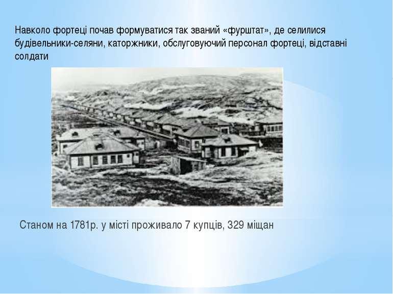 Навколо фортеці почав формуватися так званий «фурштат», де селилися будівельн...