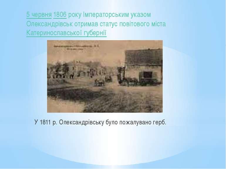 5 червня1806року Імператорським указом Олександрівськ отримав статус повіто...
