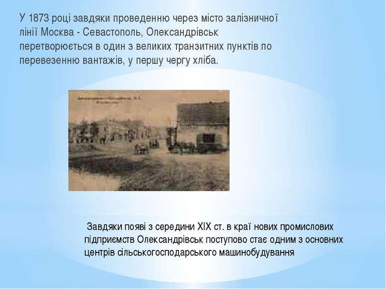 Завдяки появі з середини XIX ст. в краї нових промислових підприємств Олекса...