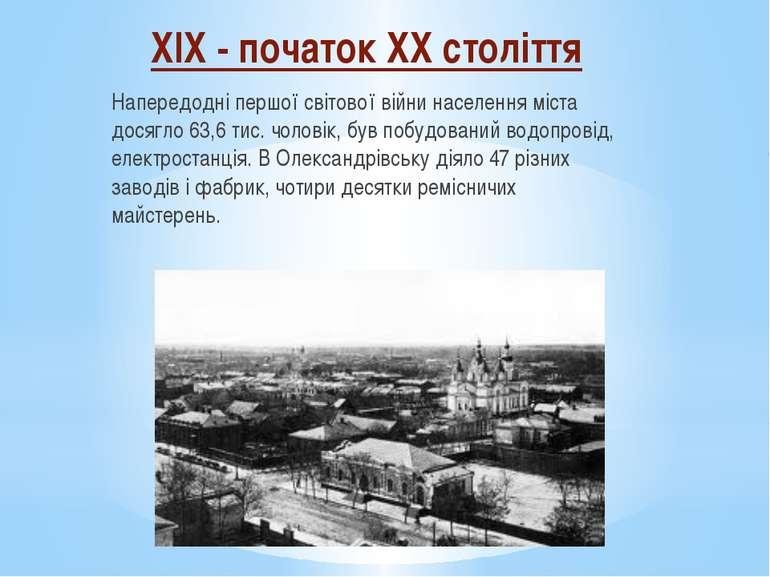 XIX - початок XX століття Напередодні першої світової війни населення міста д...