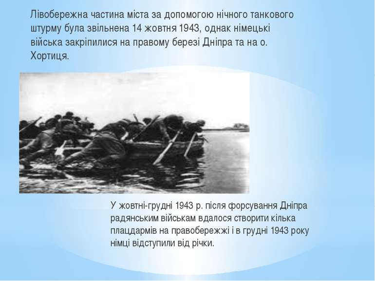 У жовтні-грудні 1943 р. після форсування Дніпра радянським військам вдалося с...