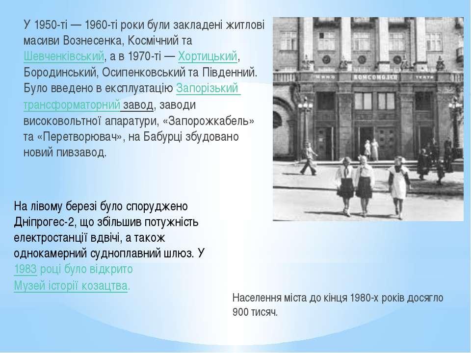На лівому березі було споруджено Дніпрогес-2, що збільшив потужність електрос...