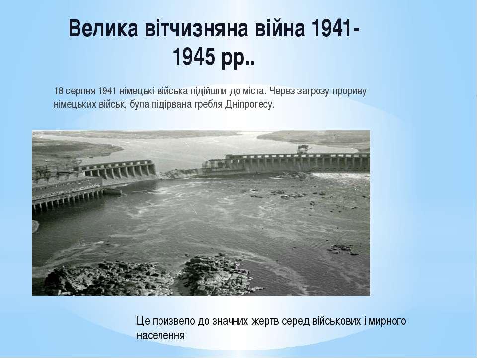 Велика вітчизняна війна 1941-1945 рр.. 18 серпня 1941 німецькі війська підійш...