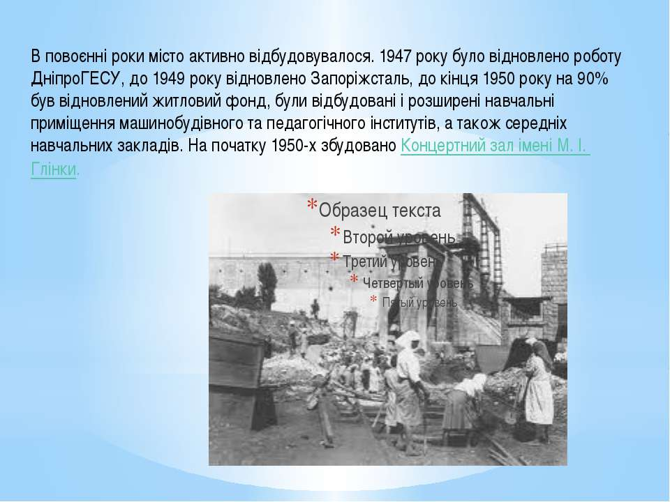 В повоєнні роки місто активно відбудовувалося. 1947 року було відновлено робо...
