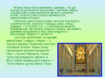 Фігура Зевса була виконана з дерева, і на цю основу за допомогою бронзових і ...