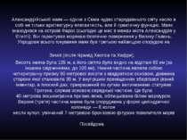 Александрійський маяк— єдине з Семи чудес стародавнього світу несло в собі н...