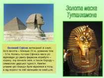 Великий Сфінкс витесаний зі скелі; його висота – близько 20 м, довжина тіла –...