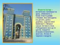 Ворота Іштар – величезна напівкругла арка, обмежена з боків гігантськими стін...
