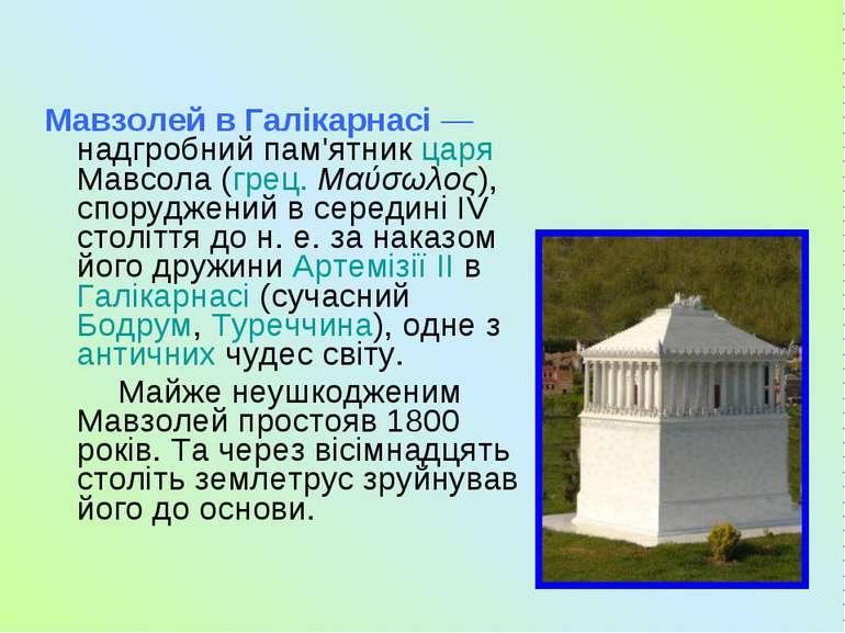 Мавзолей в Галікарнасі— надгробний пам'ятник царя Мавсола (грец. Μαύσωλος), ...