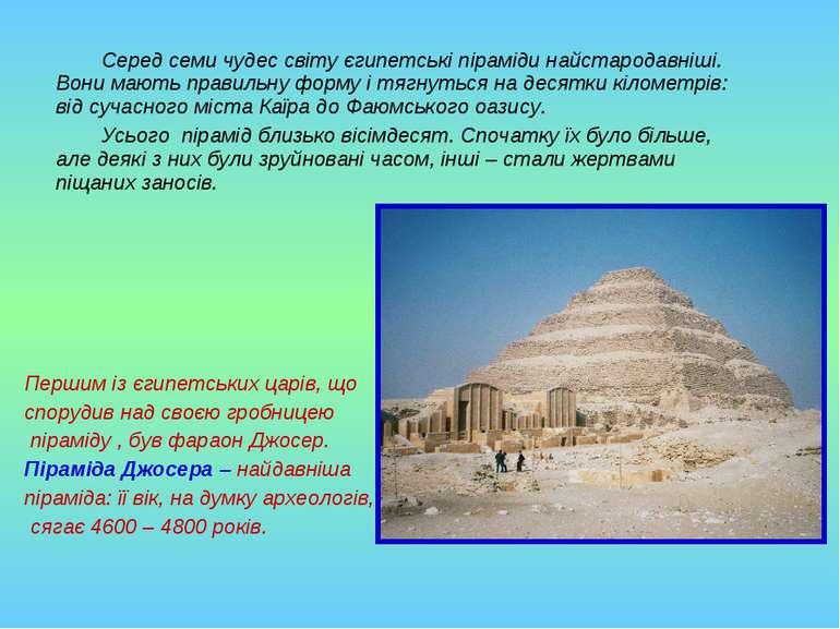Серед семи чудес світу єгипетські піраміди найстародавніші. Вони мають правил...