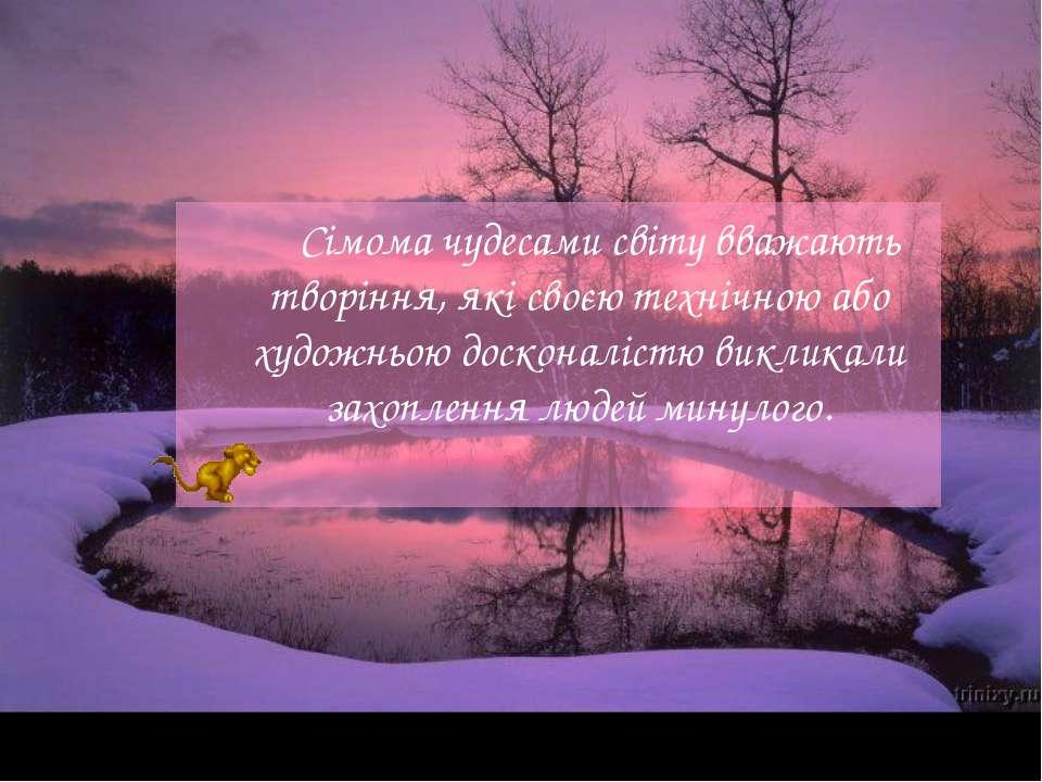 Сімома чудесами світу вважають творіння, які своєю технічною або художньою до...
