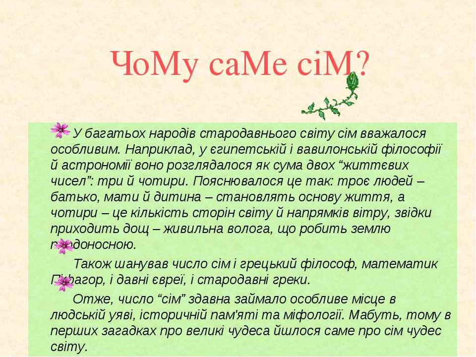 ЧoMy caMe ciM? У багатьох народів стародавнього світу сім вважалося особливим...