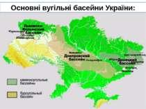 Основні вугільні басейни України: