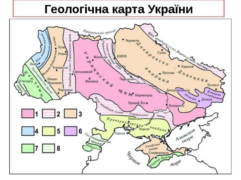 Геологічна карта України