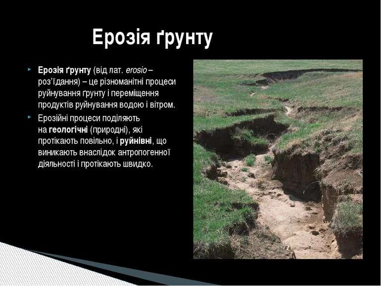Ерозія ґрунту(від лат.erosio– роз'їдання) – це різноманітні процеси руйнув...