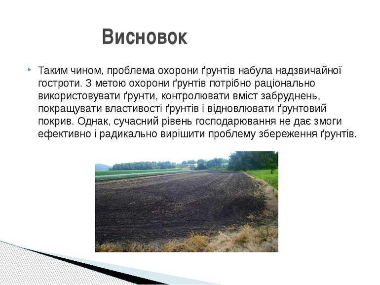 Таким чином, проблема охорони ґрунтів набула надзвичайної гостроти. З метою о...